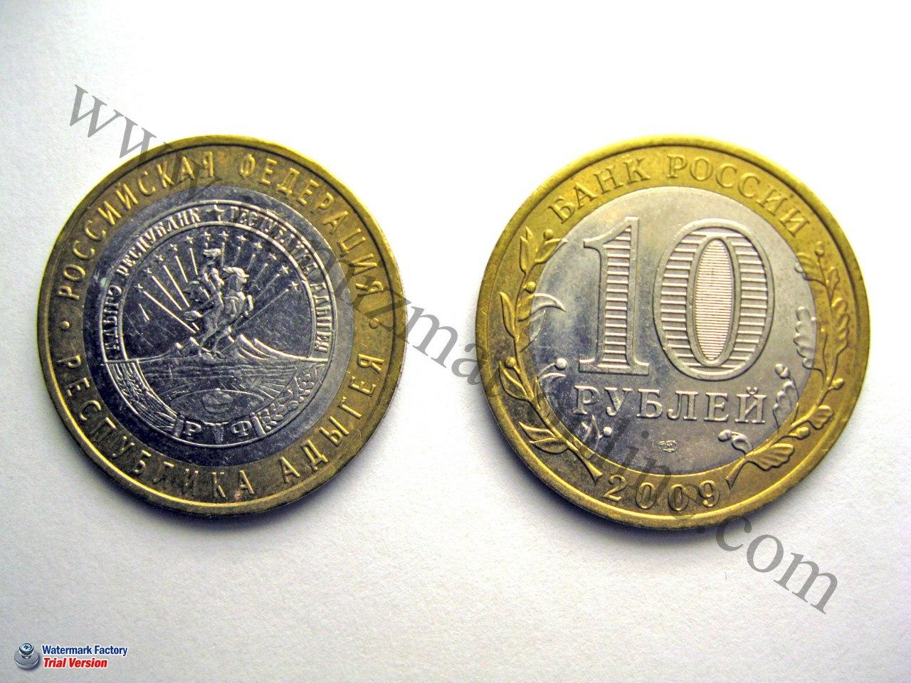 Республика Адыгея. 10 рублей. Российская Федерация