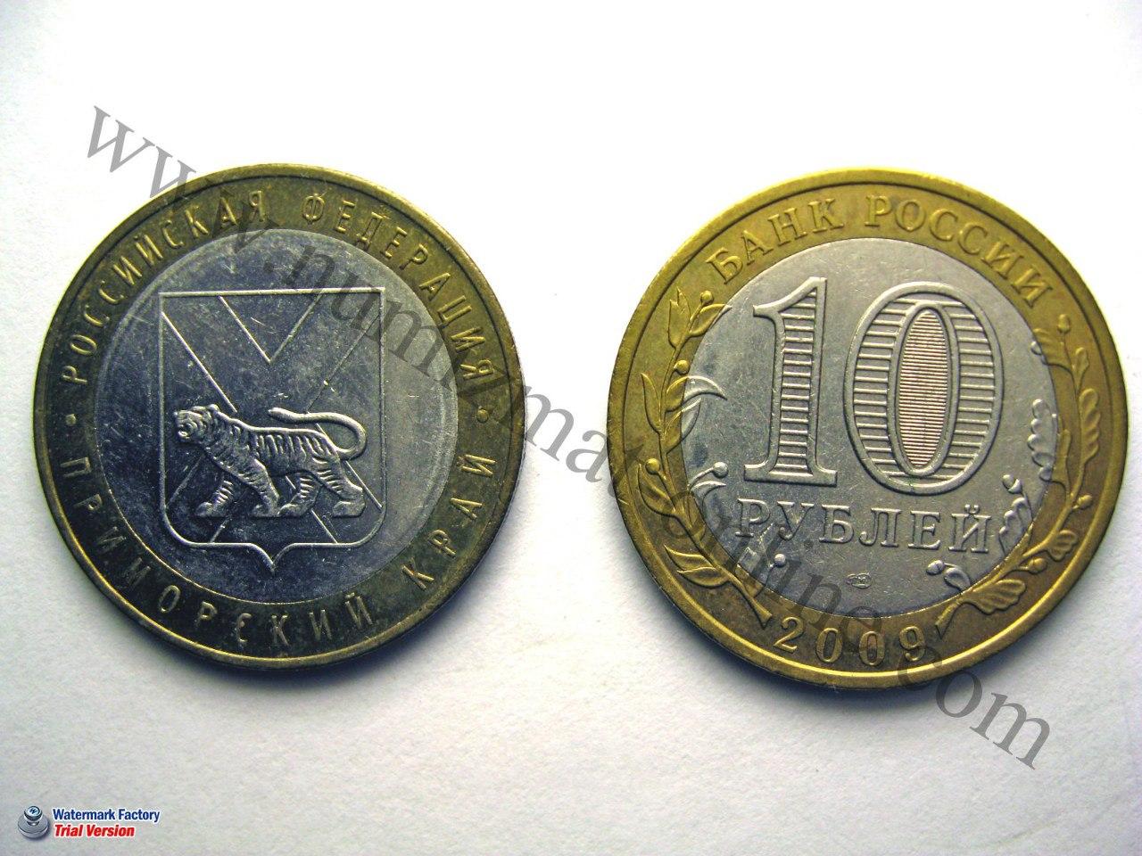 Приморский Край. 10 рублей. Российская Федерация