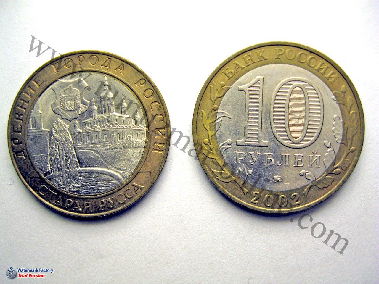 Старая Русса. 10 рублей. Древние города России