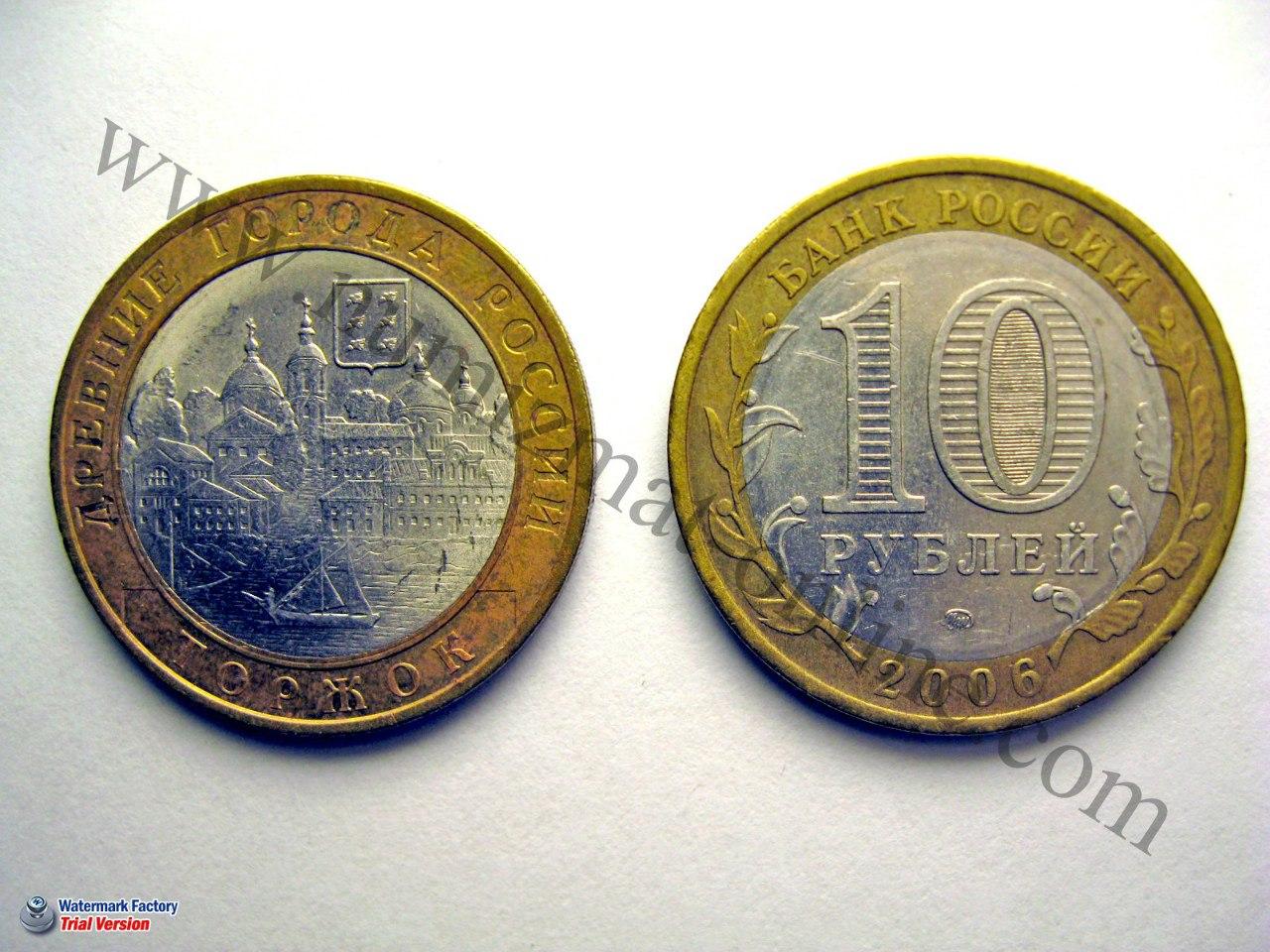 Торжок. 10 рублей. Древние города России
