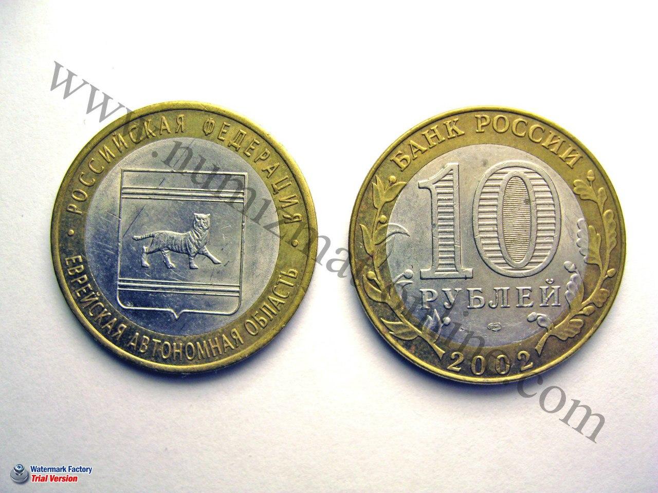 Еврейская автономная область. 10 рублей. Российская Федерация