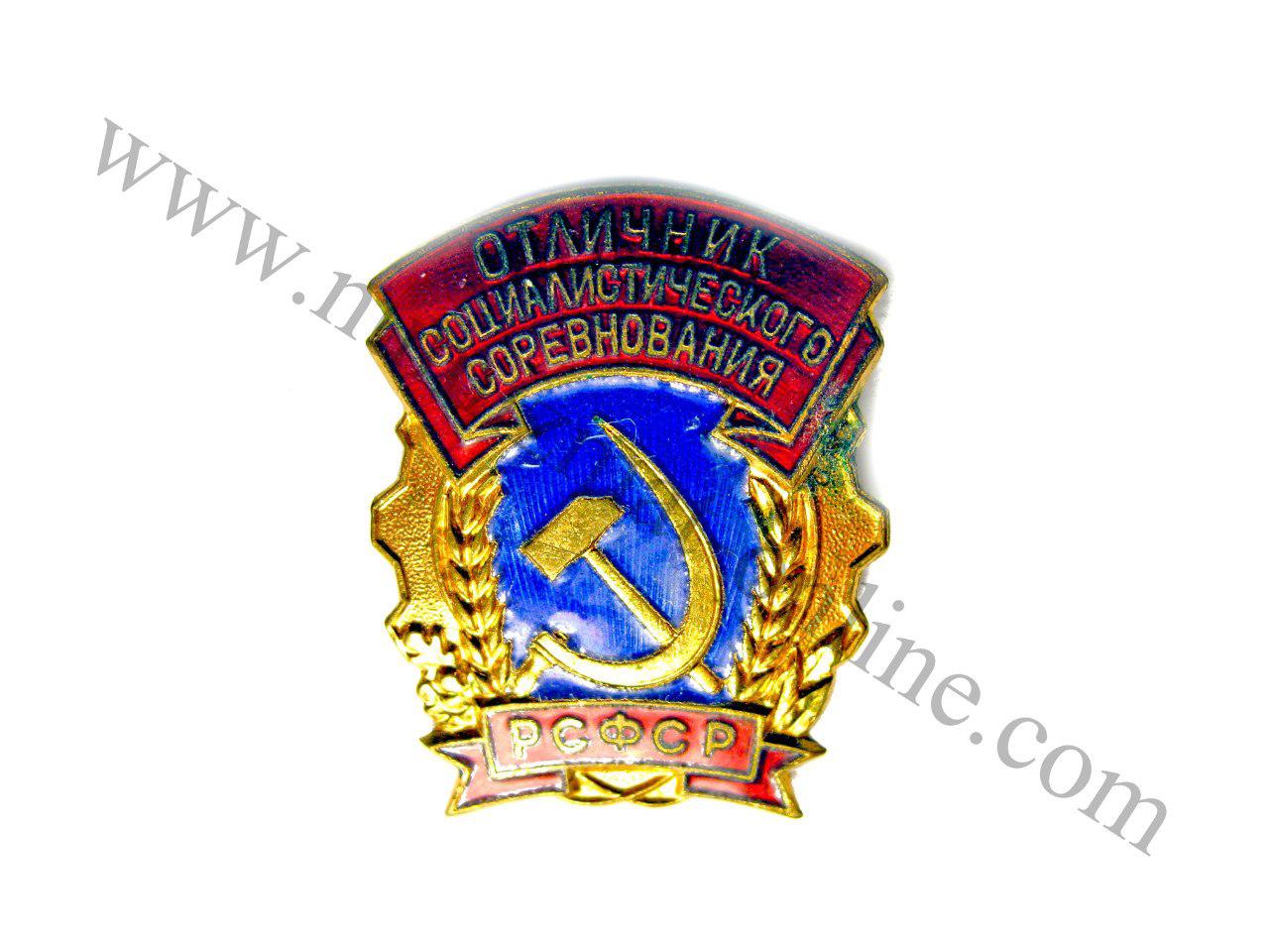 Знак: Отличник Социалистического Соревнования. ММД