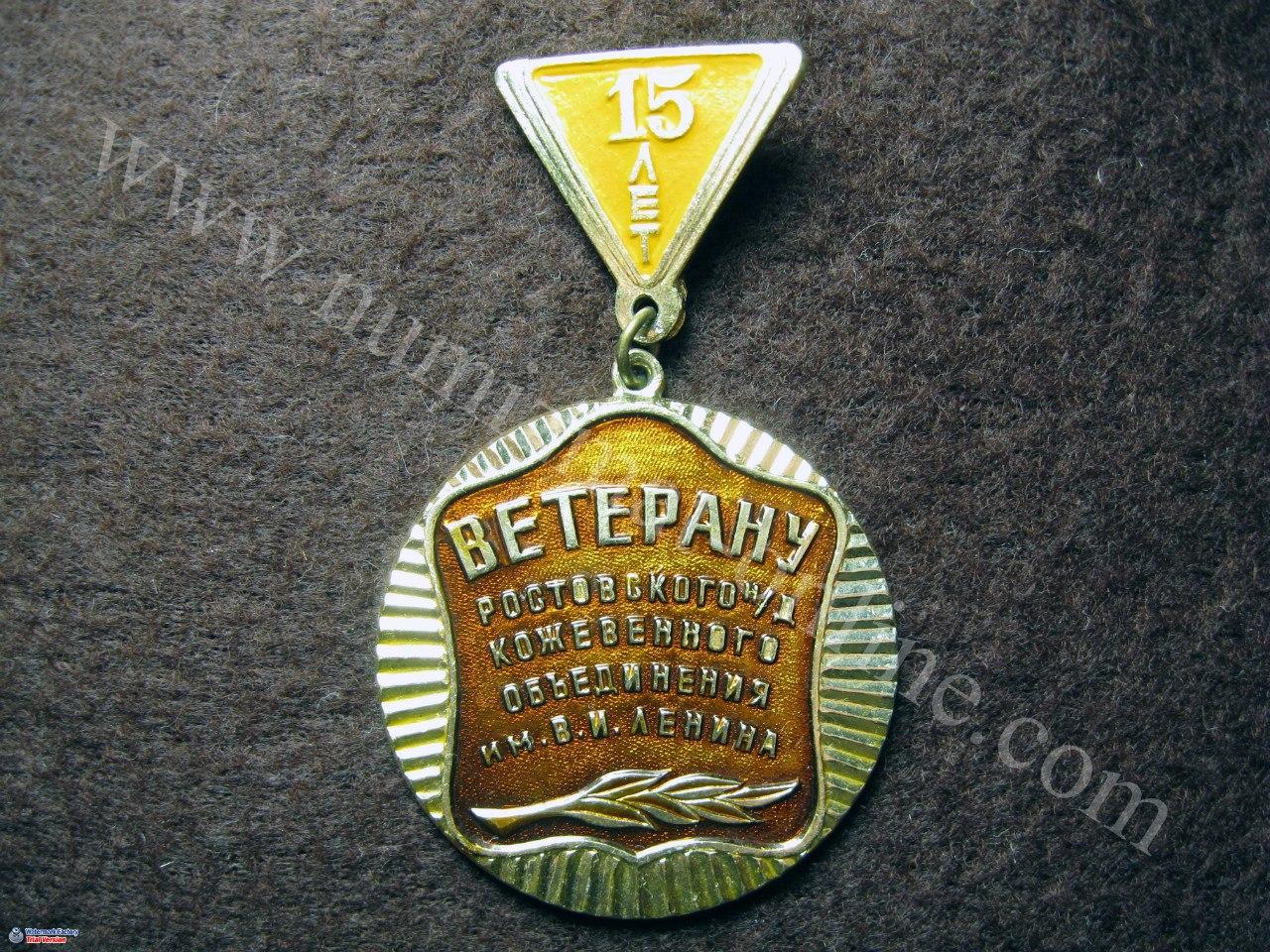 15 лет - знак. Ветерану Ростовского Кожобъединения