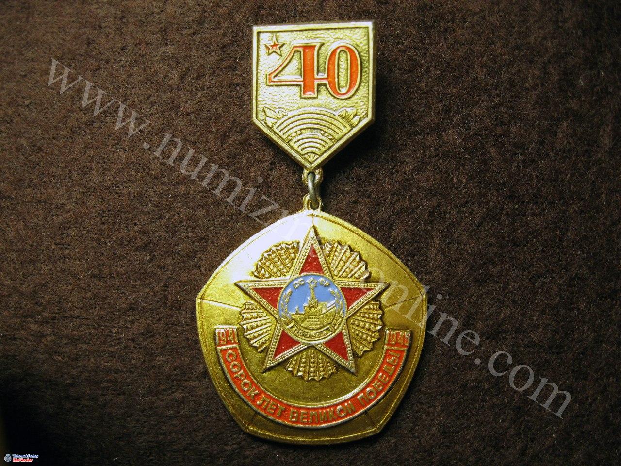 40 лет победы в ВОВ. Знак. Крепление булавочное