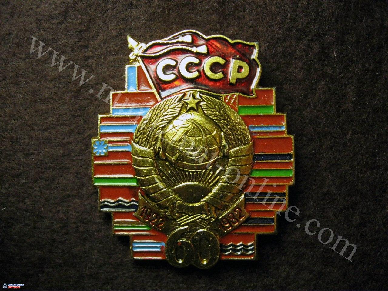60 лет СССР. Крепление булавочное