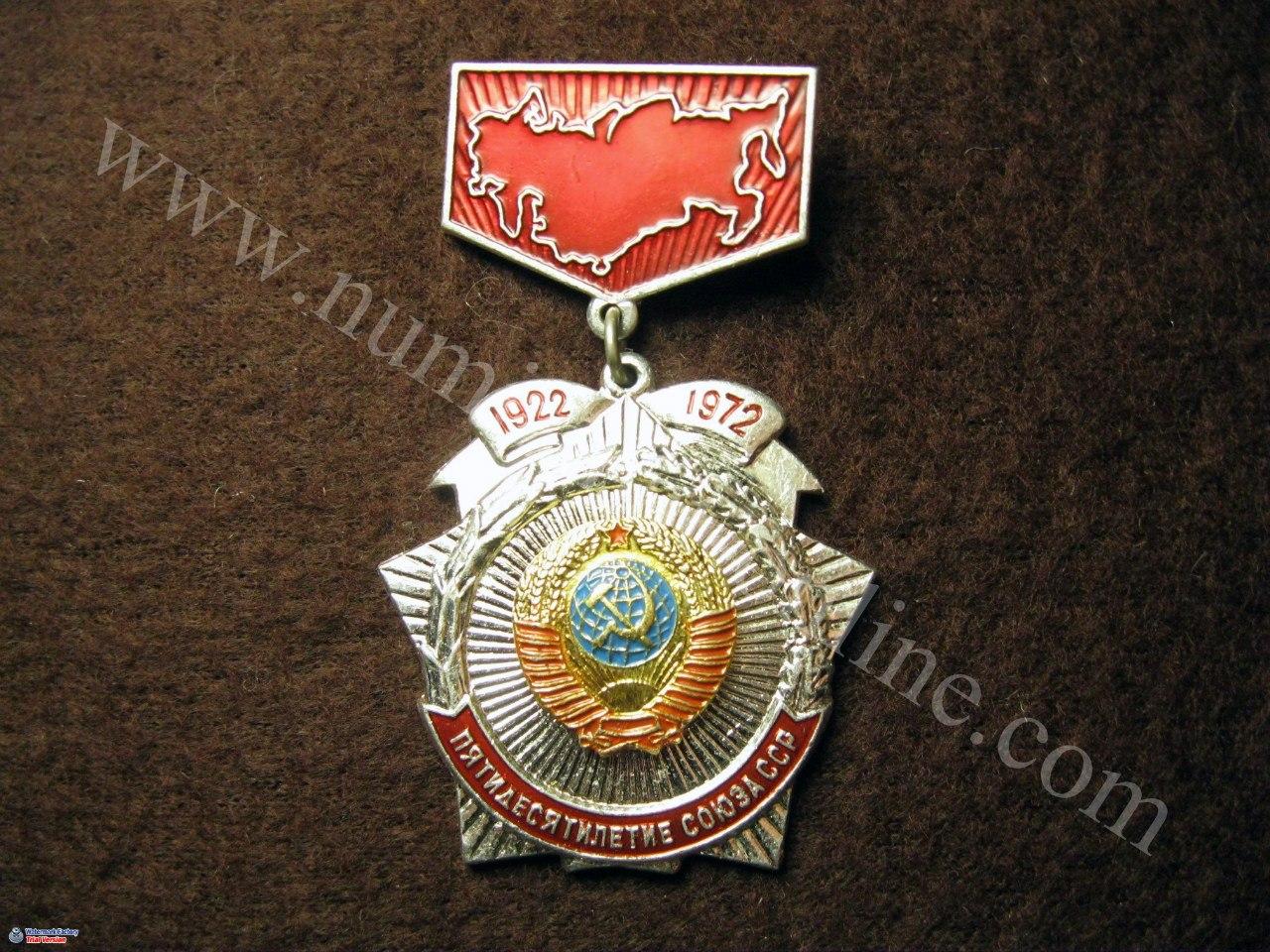 50 лет СССР. Крепление булавочное