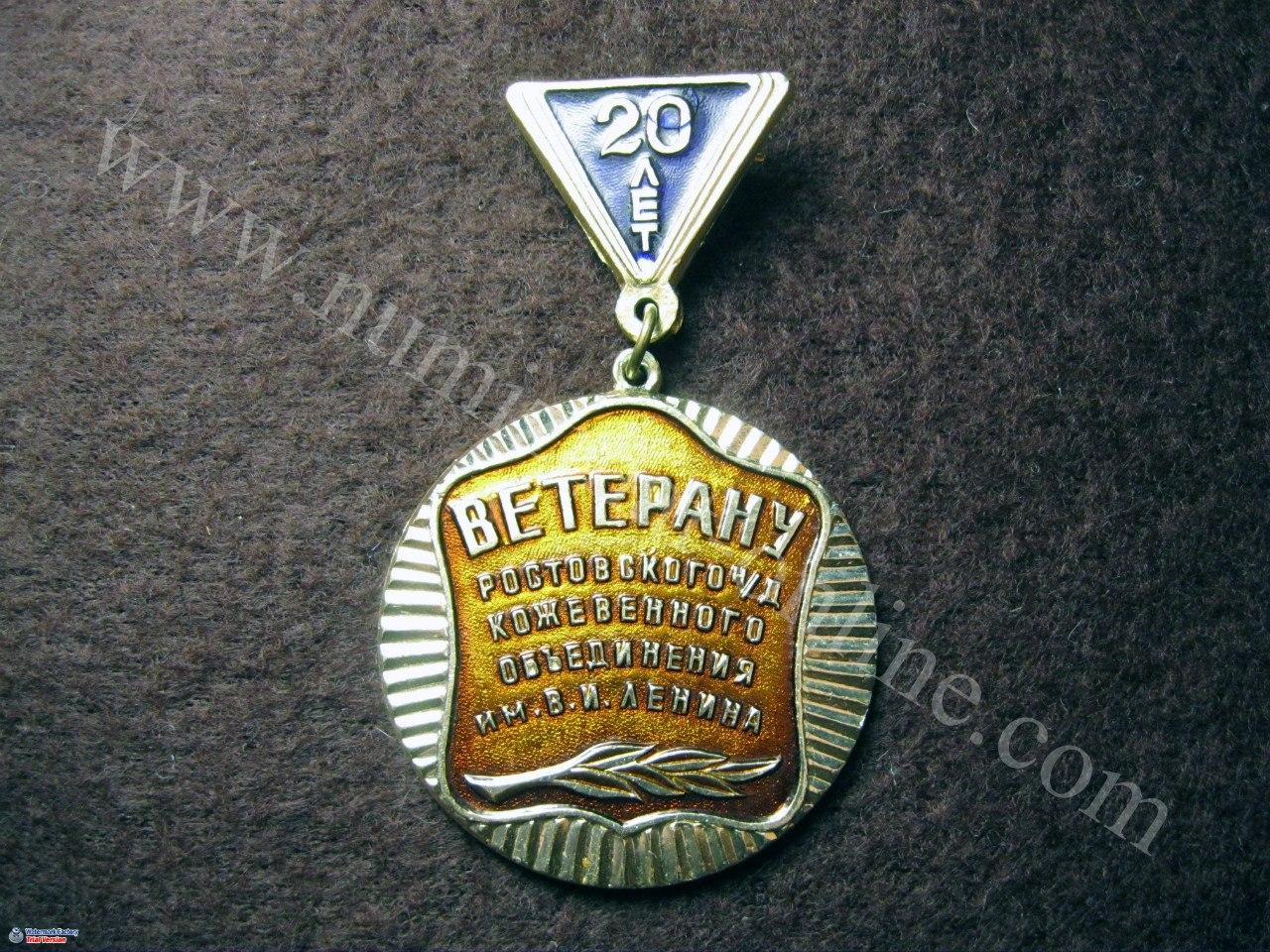 20 лет. Ветерану Ростовского Кожобъединения