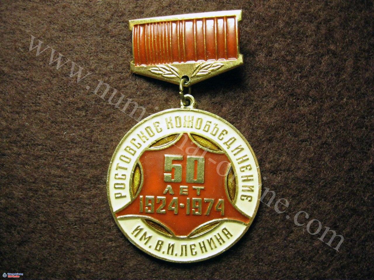 50 лет ростовскому КожОбъединению. Знак. Крепление булавочное