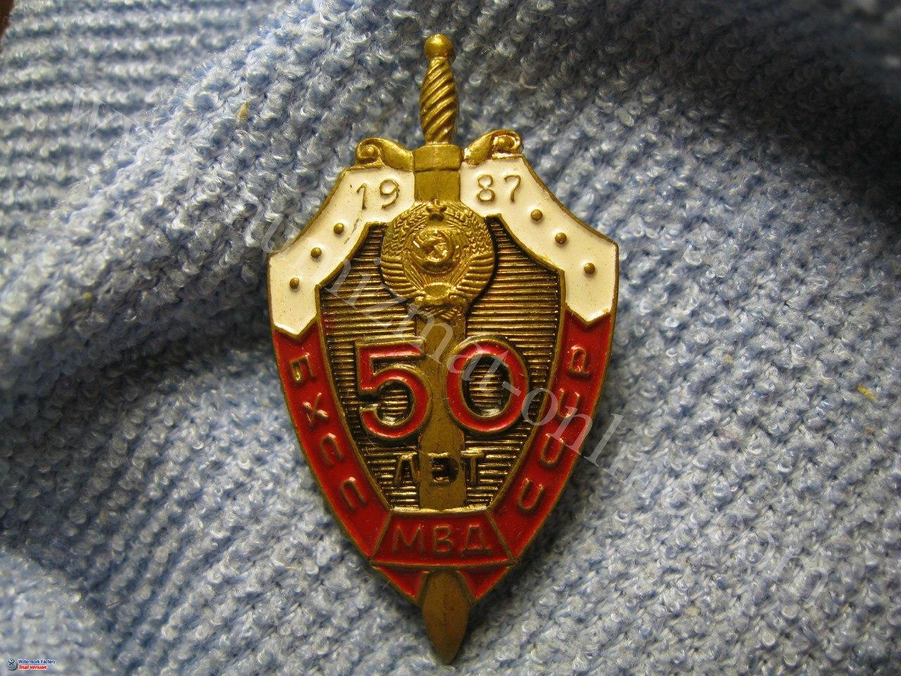 50 лет МВД СССР. Год выпуска -  1987. Крепление штифт