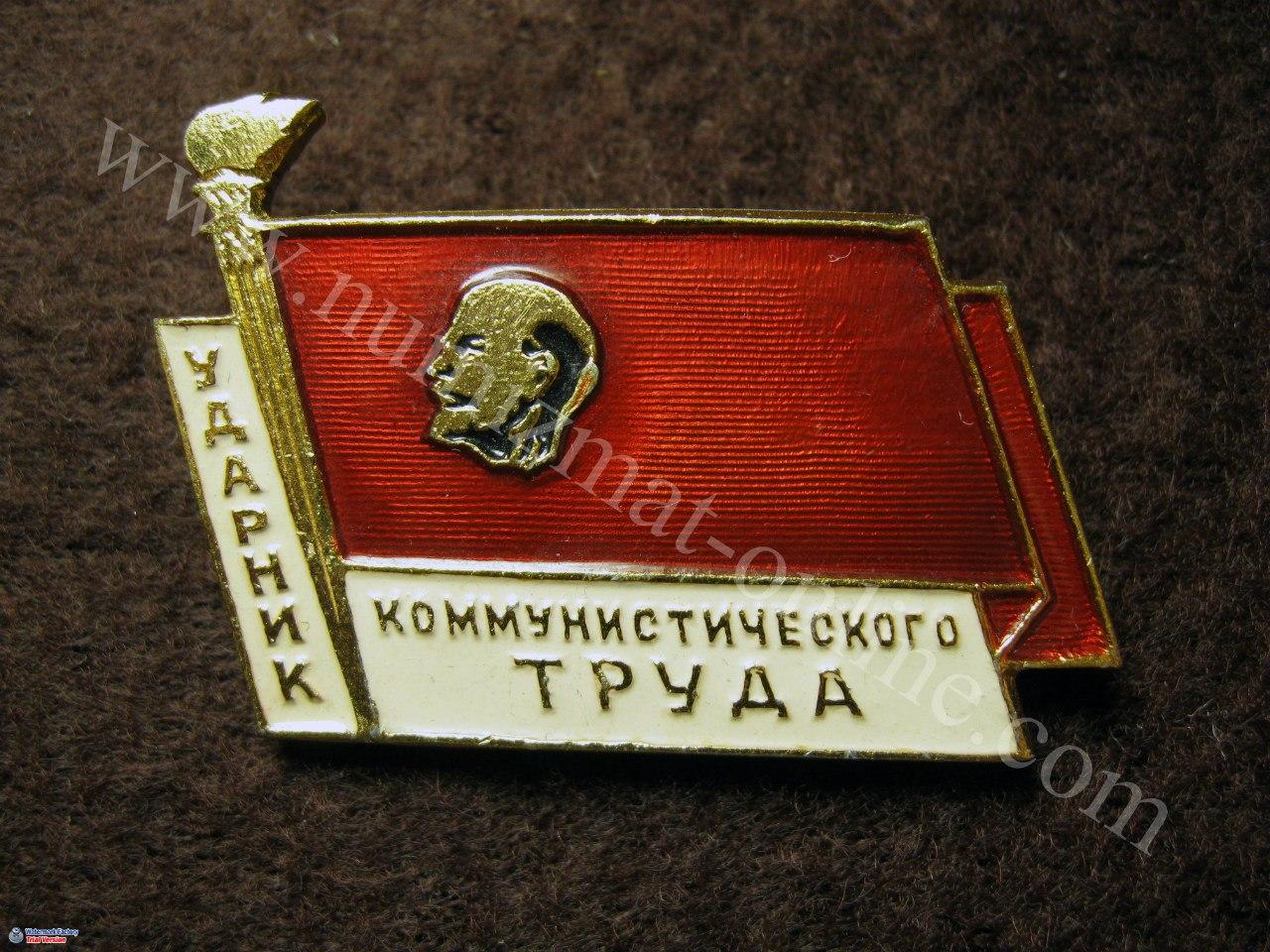 Ударник Коммунистического труда. Булавочное крепление