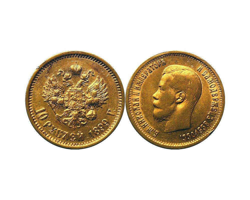 Червонец Николая II 1899 года. Аверс и Реверс