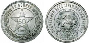 50 копеек 1921 1923 года
