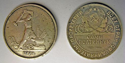 Серебряная монета 1924 года один полтинник купить копии денег