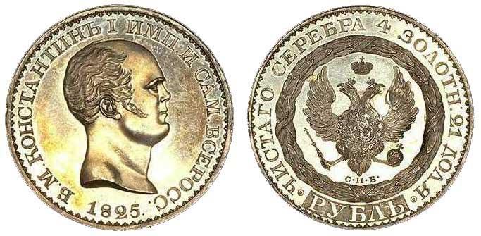 Константиновский рубль цена 20 рублей 2006 дуга струве