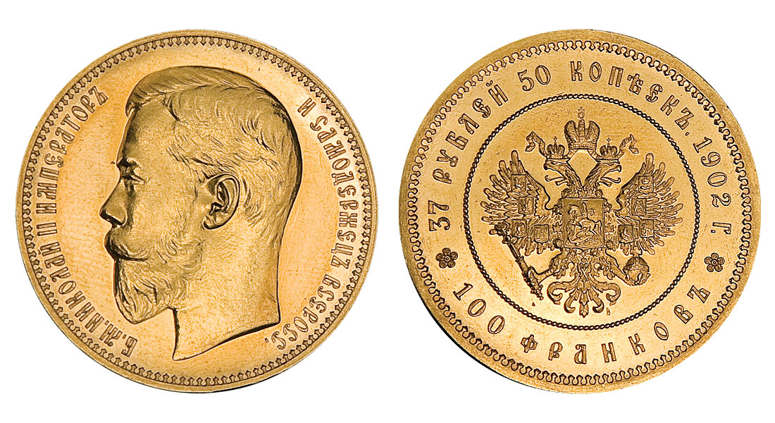 37 рублей 5 коп 1832 года цена