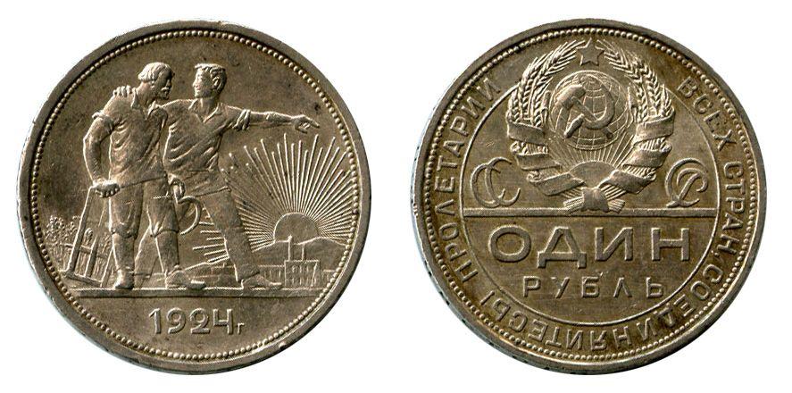 Редкие советские рубли 1 сент в рублях