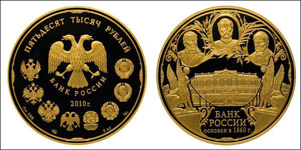 Монета 50 тысяч рублей 2010 антиквариат купить москва