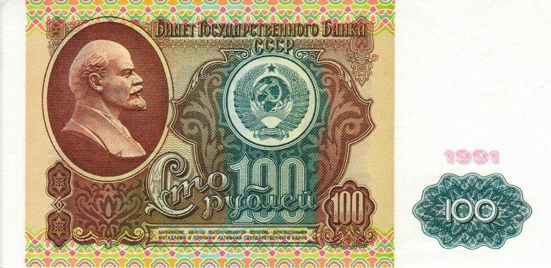 100 рублей ссср 1993 цена монеты в орле купить