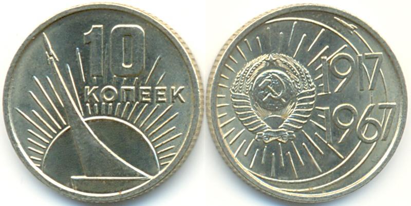 стоимость денег 1961 года