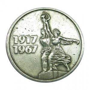 15 копеек 1917 1967 50 лет советской власти