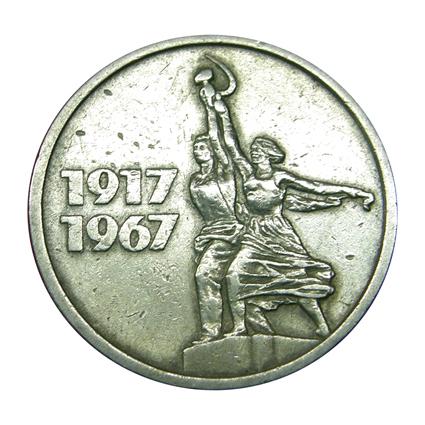 15 копеек 1967 цена аукцион алкогольных напитков