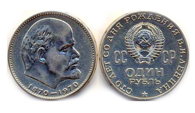 Монеты ссср ленин 1870 1970 монеты почтой питер
