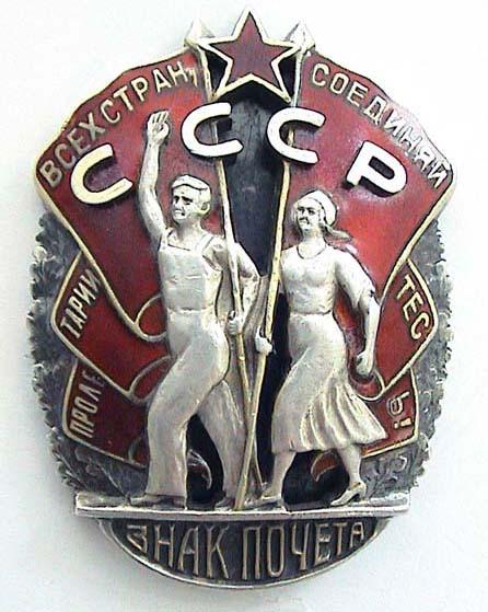 Сколько стоит знак почета 25 рублей 1908 года цена