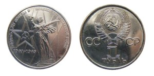 1 рубль 1975 года «30 лет Победы»