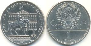 1 рубль 1980 года. Памятник Долгорукому