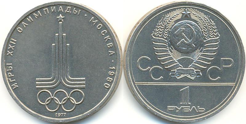 Монеты москва 80 олимпиада банкноты 1909 года