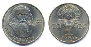 1-ryb-Mendeleev-1984