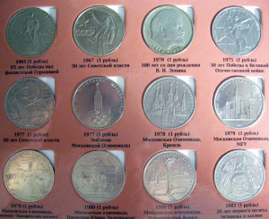 Юбилейные монеты СССР 1965- 1991. Полное собрание.
