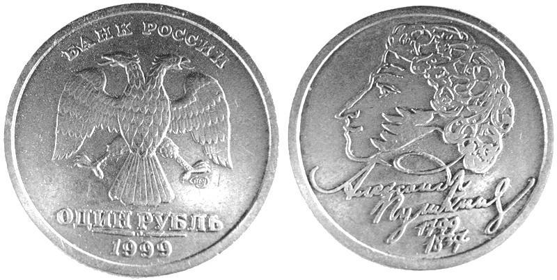 Рубль с рисунком пушкина