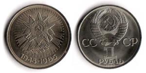 1 рубль 1985 года. 40 лет победы в Великой Отечественной войне