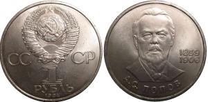 1 рубль 1984 года «125 лет со дня рождения А.С. Попова»