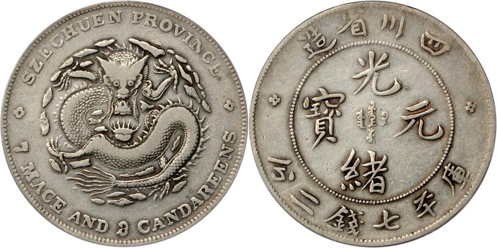 Монеты китай 19 век штык нож от винтовки