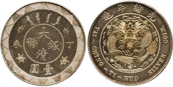 Китайский серебряный доллар образца 1903 года