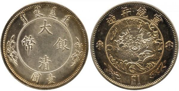 Китайский серебряный доллар образца 1910 года