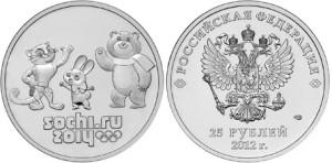 Монеты Сочи 2014. Номинал 25 рублей. Талисманы