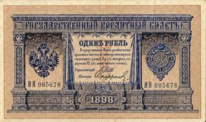 Государственный кредитный билет 1898-1899 года