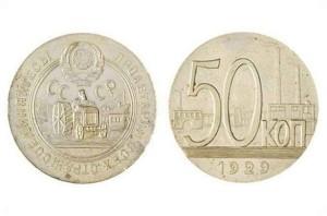 50 копеек 1929 года. Редкая монета СССР