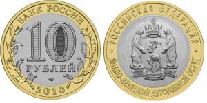 10 рублей 2010 года. Ямало-Ненецкий автономный округ