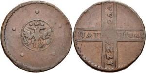 5 копеек 1723 года. Крестовый пятак, крестовик Петра I 1723