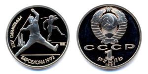 1 рубль Олимпиада в Барселоне