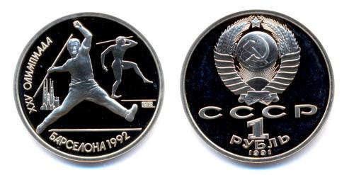 1 рубль 1991 xxv летние олимпийские игры в барселоне