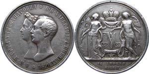 Памятный рубль 1841 года. Свадебный рубль