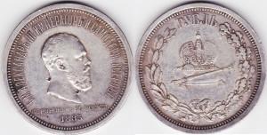 1 рубль 1883 года на Коронацию Александра III