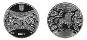 5 гривен 2014 года. Конь. Восточный календарь