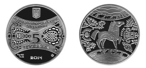 5 гривен 2014 года. Лошадь. Восточный календарь