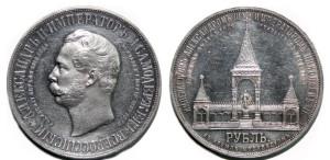Памятный рубль 1898 года. Открытие памятника Александра II.